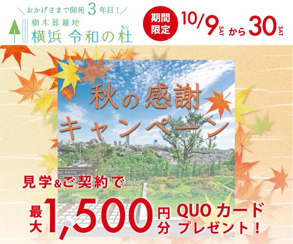 秋の感謝キャンペーン10/9〜10/30まで
