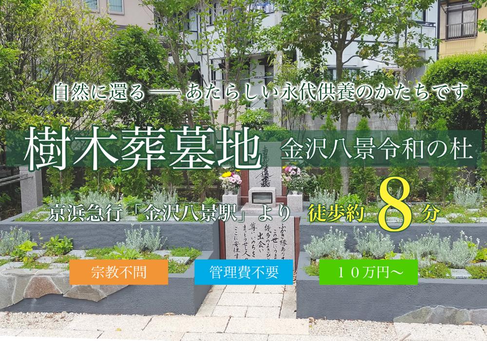金沢八景令和の杜