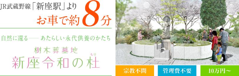 JR武蔵野線「新座駅」よりお車で約8分