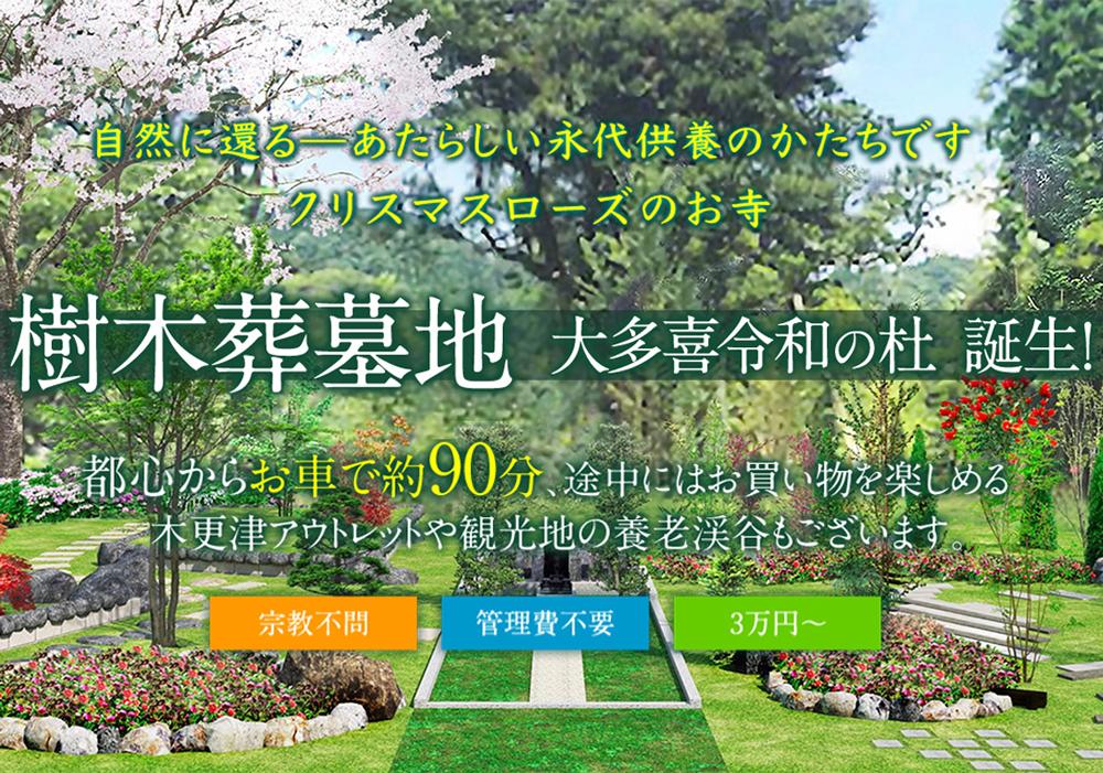 樹木葬墓地 大多喜令和の杜