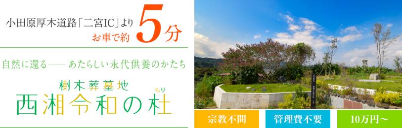 小田原厚木道路「二宮IC」から5分