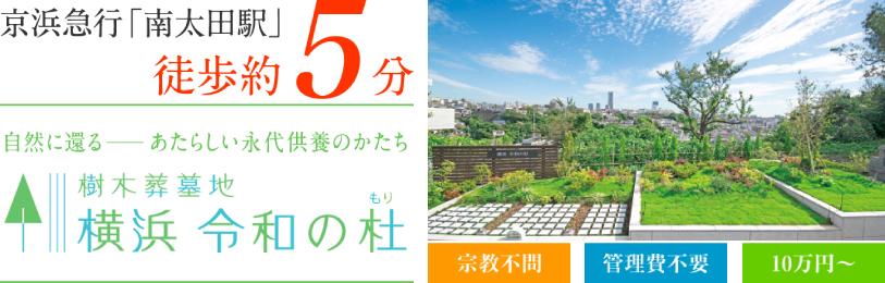 京浜急行「南太田駅」より徒歩5分